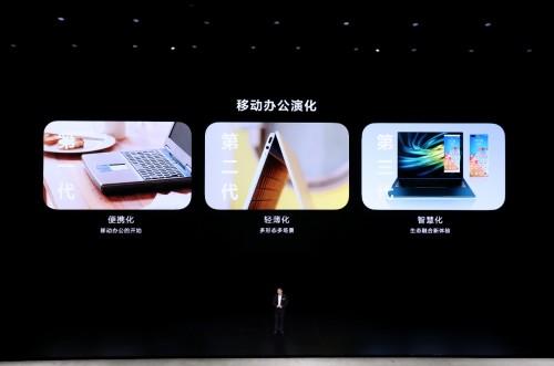 华为MateBook X发布:秉承三大经典DNA,引领第三代移动办公