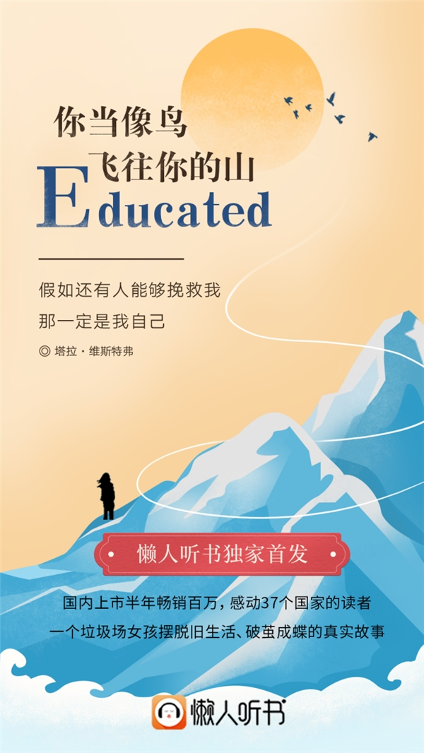 全球畅销书《你当像鸟飞往你的山》 中文有声版独家上线懒人听书