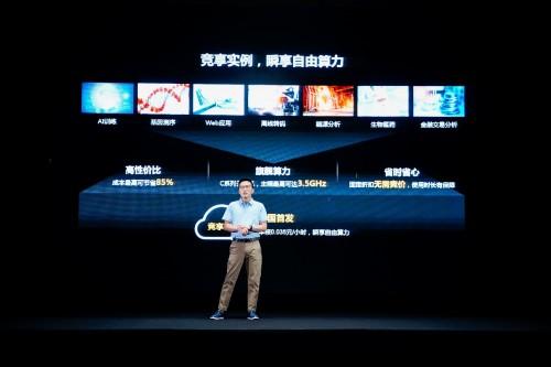 华为云发布两大计算新品,普惠算力助力行业升级