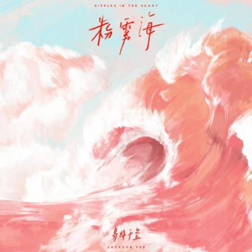 易烊千玺新单曲《My Boo》强势上线酷我音乐,新意满分魅力十足