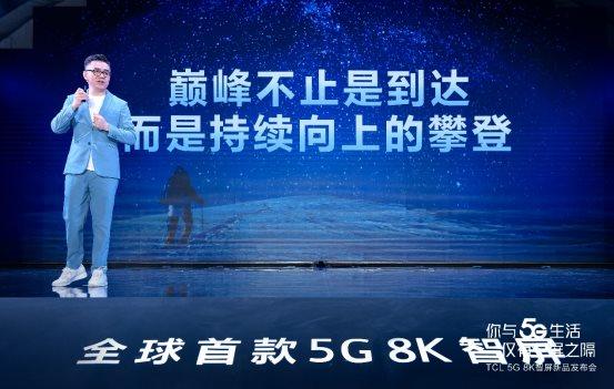 TCL 5G 8K智屏新品发布:乘5G风浪,引领未来科技生活