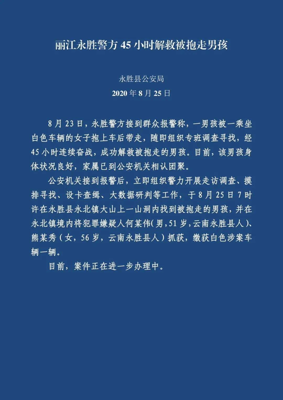 丽江警方在山洞内找到被抱走的男孩 2名嫌犯落网