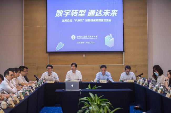 """江苏交控""""六朵云""""发布加速数字化转型 青云科技奠定技术基石"""