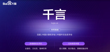 共建数据、共享算力 百度两大计划力推中文NLP世界影响力