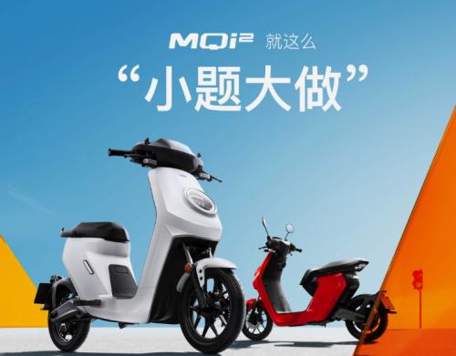 新国标电动车时代,小牛电动车MQi2引领都市出行潮流