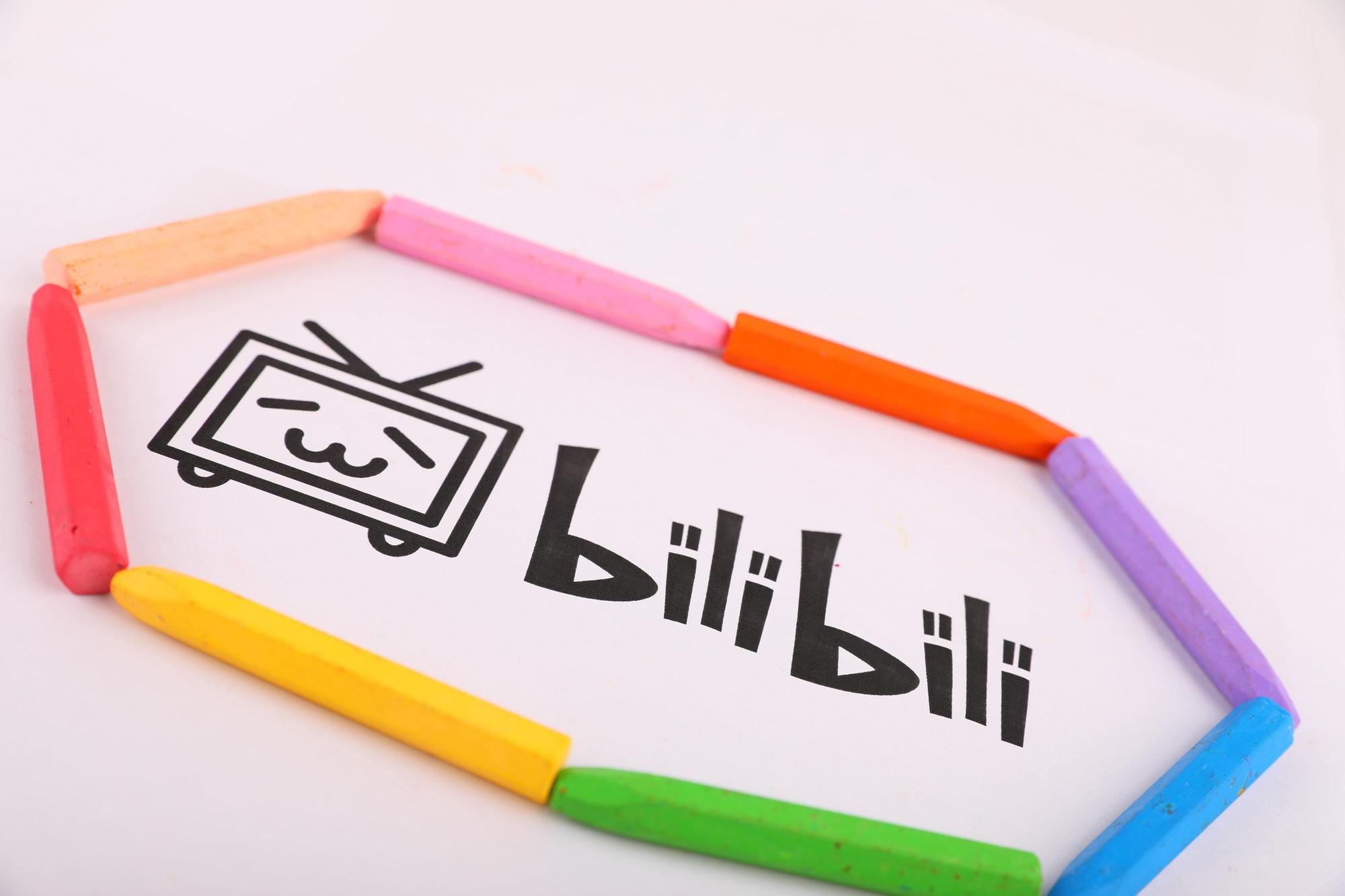 B站公布第二季度财报 电商及其他收入1.958亿元_零售_电商报
