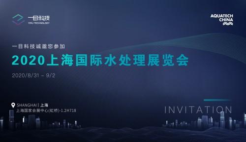 相约上海国际水展 一目科技携核心水质监测技术乘风破浪