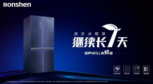 挑战成功!容声WILL冰鲜箱缔造新的吉尼斯世界纪录TM称号