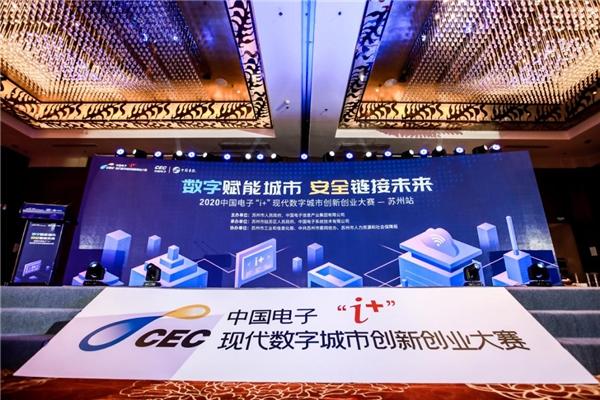 """""""i+""""城市赛苏州""""开启"""",中国电子助力建设""""现代数字城市"""""""