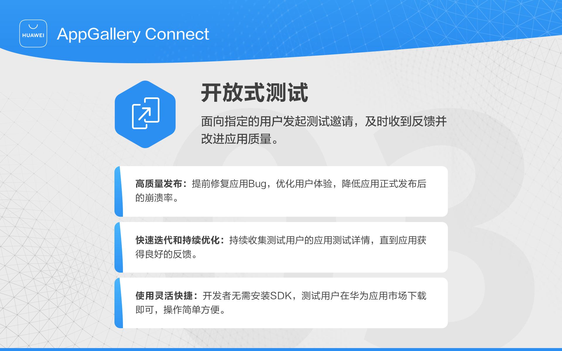 打造高质量应用,开发者必知的HUAWEI AppGallery Connect质量服务