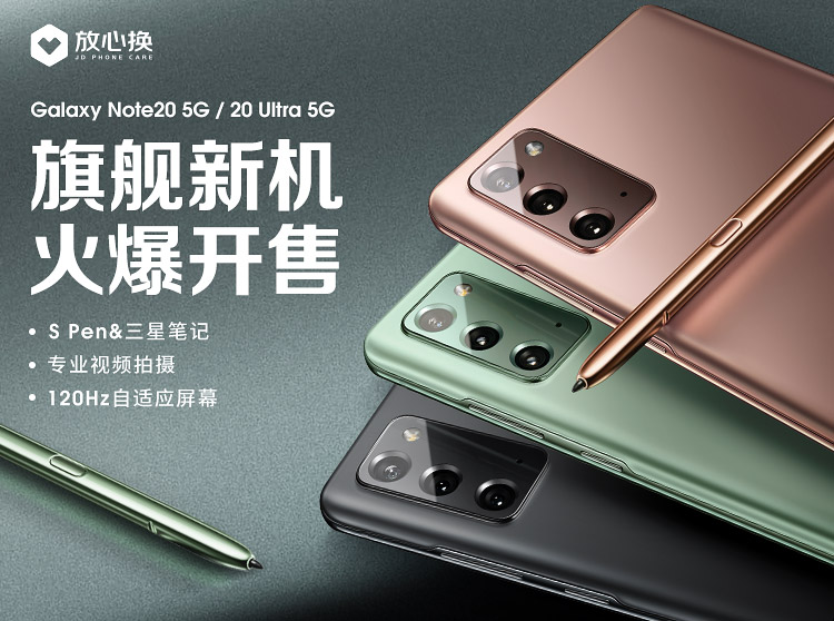 服务撬动新增量 三星Galaxy Note20系列京东支持1小时达