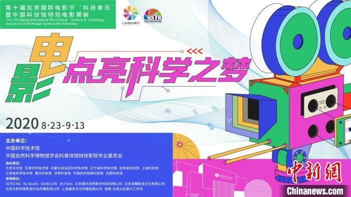 """""""电影,点亮科学之梦""""主题活动海报。(中国科技馆 供图)"""