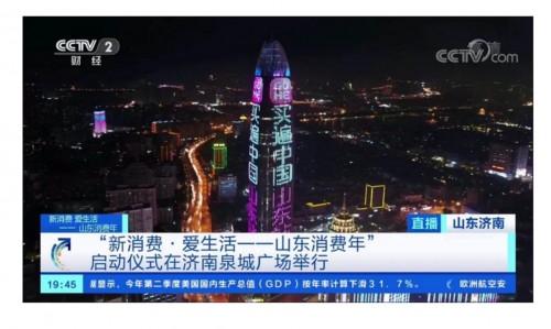 """拉动内需 促进经济回暖 《新闻联播》再次点赞""""买遍中国"""""""
