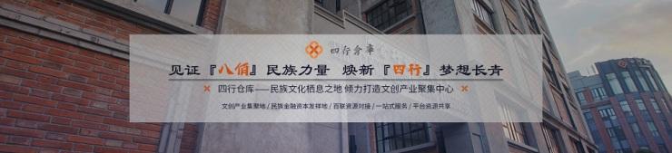 好租助力百联集团旗下四行仓库运营招商线上化