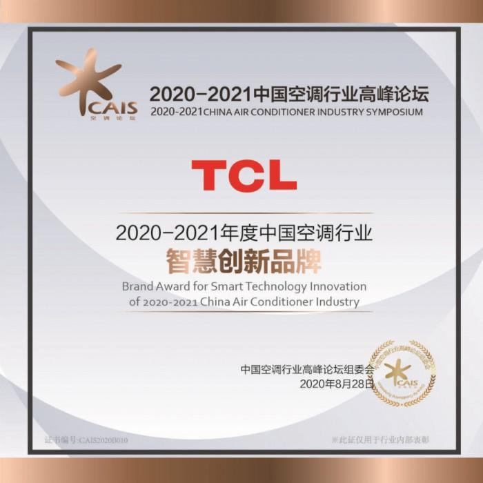 多项奖项收入囊中!TCL空调成2020空调行业高峰论坛焦点