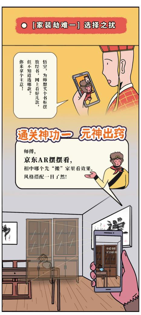 """家装""""西游记""""遭遇选择之扰 京东AR摆摆看1:1预览摆放帮你拿主意"""
