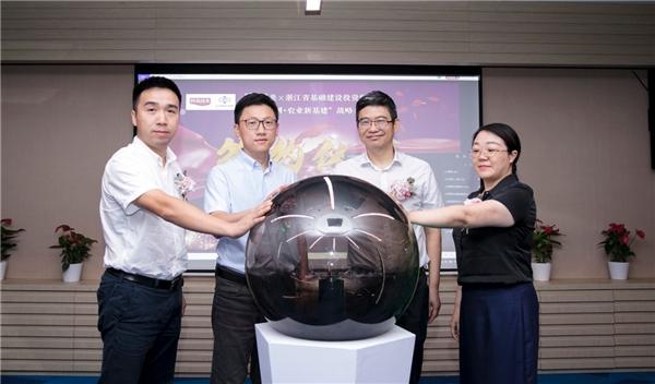 网易味央与浙江省基投集团签约,拓展生猪养殖新模式