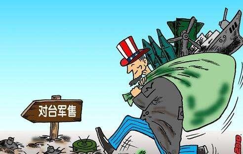 美媒:特朗普已对台军售约150亿 而奥巴马8年任内总额约140亿