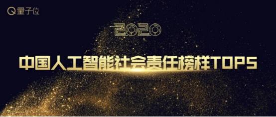 2020中国人工智能年度评选开启,4大类别7大奖项申报正式启动