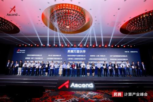 华为昇腾计算与合作伙伴共建AI产业生态 共赢全场景智慧