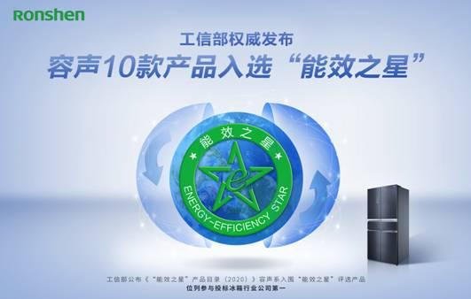 """工信部公示""""能效之星""""产品目录,容声冰箱彰显节能环保硬实力!"""