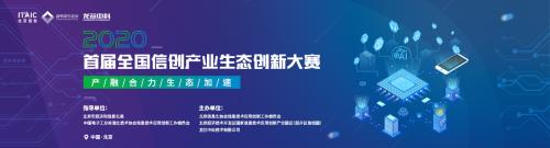 2020年首届全国信创产业生态创新大赛正式启动,助力信创产业升级