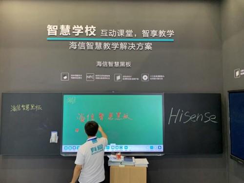 """""""海信智慧新生活之城""""解决方案全球首发,海信会议与海信教育亮相展会!"""