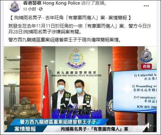 香港警方拘捕两名男子 涉嫌去年11月袭击内地游客