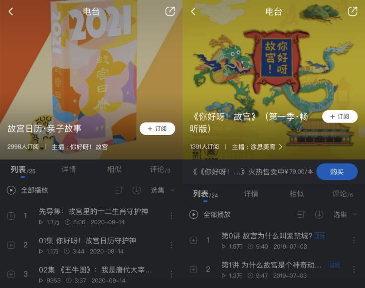 献礼紫禁城,《你好呀!故宫——听见你的600年》上线酷狗音乐