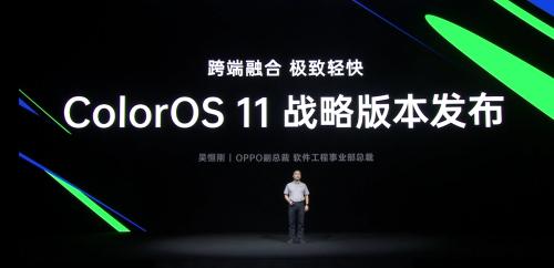 新增三大隐私保护机制,ColorOS 11达业界最高水准