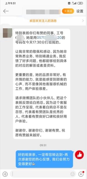 """亲友探班、离职同事""""回巢"""":925有赞开放日温情回顾"""