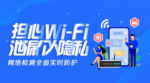 国庆节外出连网遇风险WiFi 腾讯手机管家8.8版本提供全面实时防护