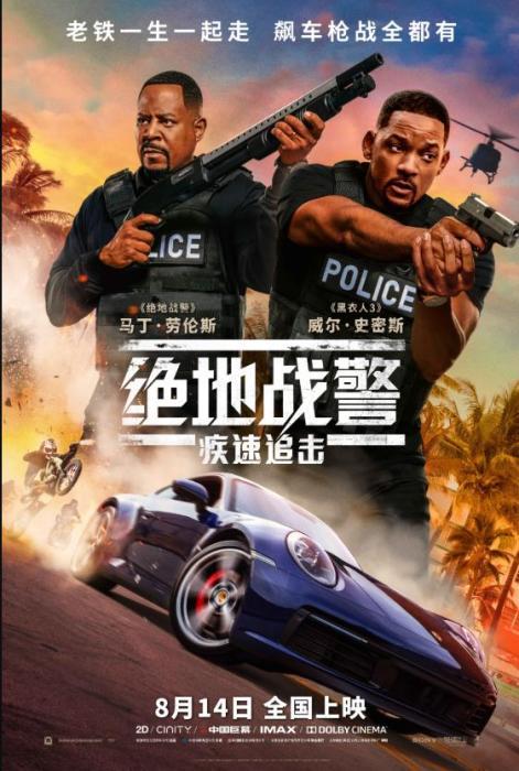 《绝地战警3》海报