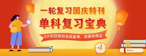 国庆充电站!升学e网通《国庆假期学习计划》正式上线!