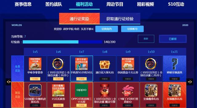 赞助总决赛、小组头名晋级,苏宁电竞帝国初成