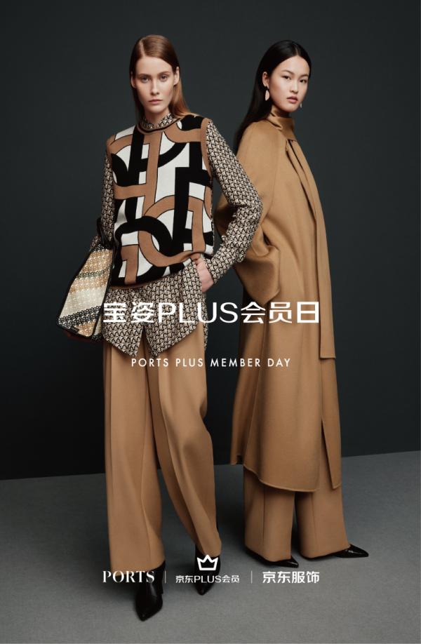 宝姿X京东PLUS会员日盛装来袭 融合线上线下缔造至臻时尚体验