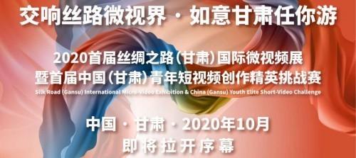 首届丝绸之路(甘肃)国际微视频展暨创作精英挑战赛,十月中旬将在甘肃举行