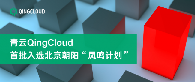 """青云科技成""""凤鸣计划""""启动企业 携手北京朝阳快速成长"""