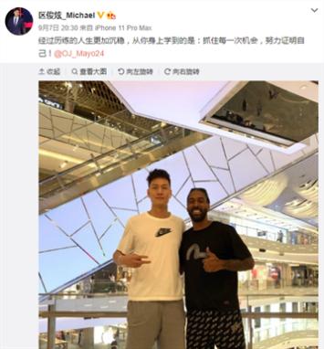 CBA选秀状元区俊炫晒与梅奥合影 将为上海男篮效力