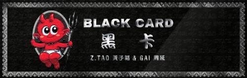 """黄子韬联手GAI共创新单 酷我音乐独家上线 邀你进入""""黑卡""""的迷幻世界"""