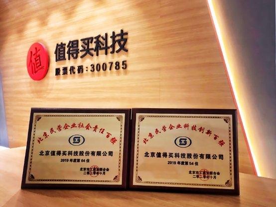 北京民营企业百强出炉,值得买科技同时入选科技创新、社会责任榜单
