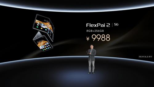 折叠屏手机的光芒时刻 柔宇科技FlexPai 2自主创新突破价格壁垒