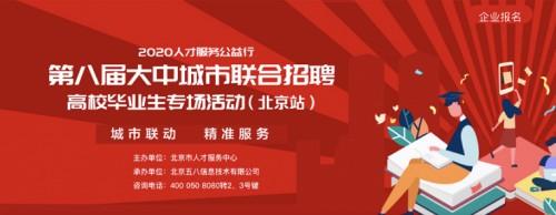 58同城支持第八届大中城市联合招聘高校毕业生专场活动(北京站) 全力以服促就业