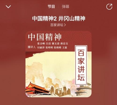 酷我畅听《百家讲坛》庆国庆 中国精神撰写新时代篇章