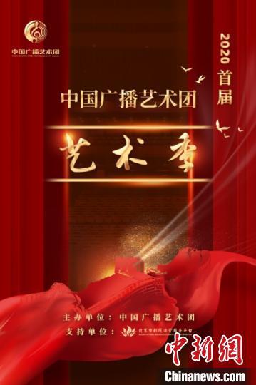 2020首届中国广播艺术团艺术季海报。中国广播艺术团供图