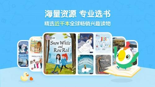 呱呱阅读引入蓝思值智能规划学习路线,开创儿童英语阅读新模式