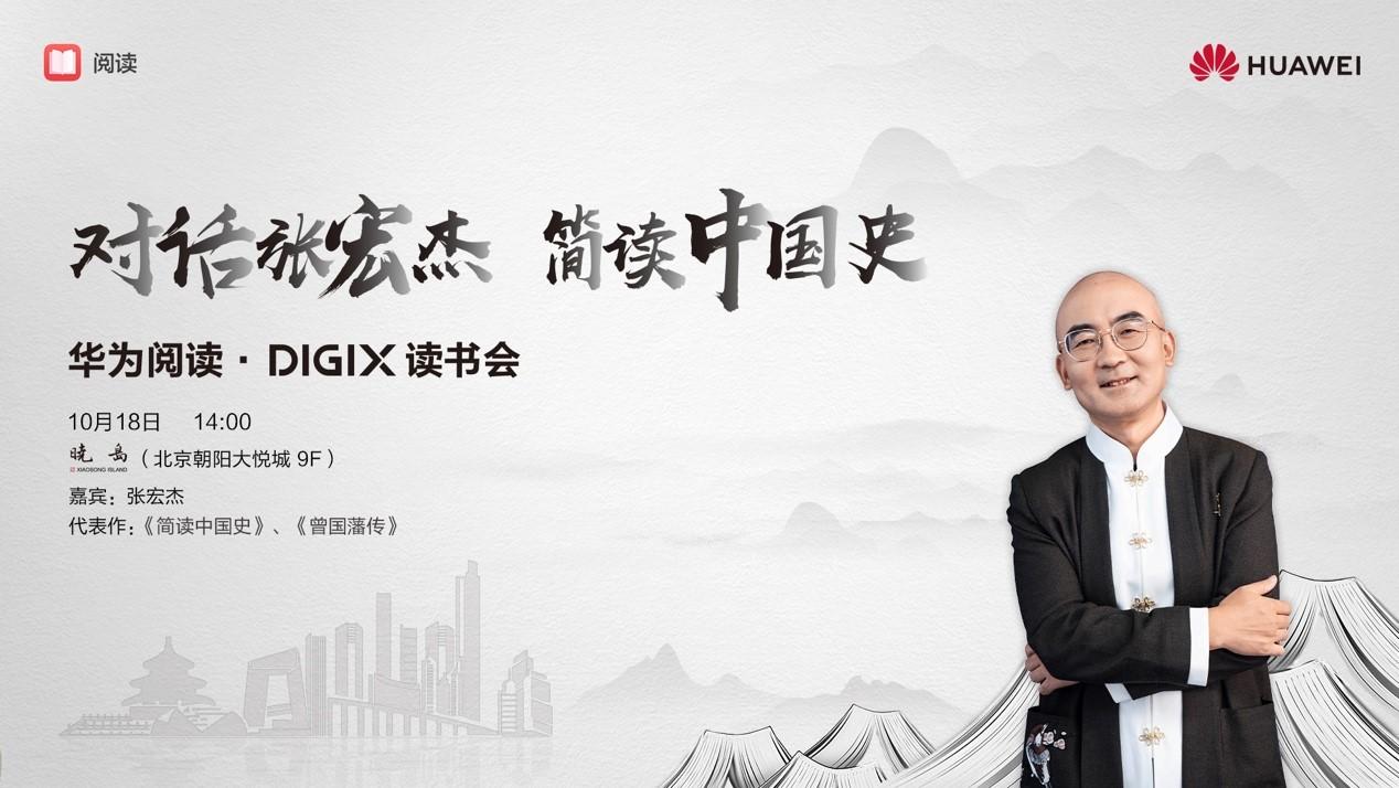 华为DIGIX·数字生活节即将登陆北京!多场文化艺术盛宴掀起潮FUN周末
