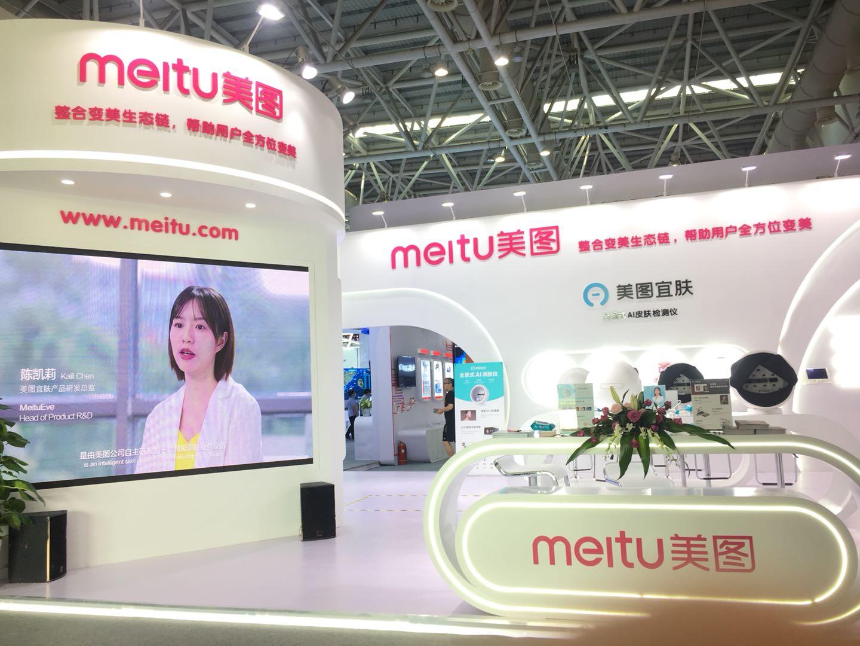 """第三届数字中国建设峰会拉开帷幕 美图公司技术赋能""""变美""""产业链"""