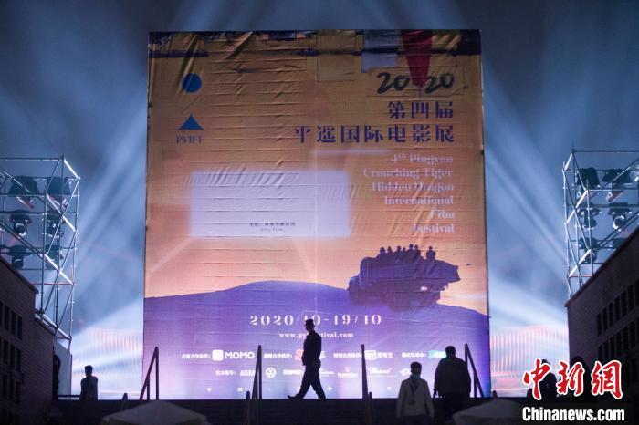 第四届平遥国际电影展开幕。 张云 摄