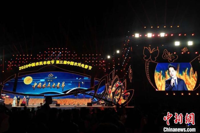 第三届中国农民电影节开幕晚会现场。 驻马店市委宣传部供图